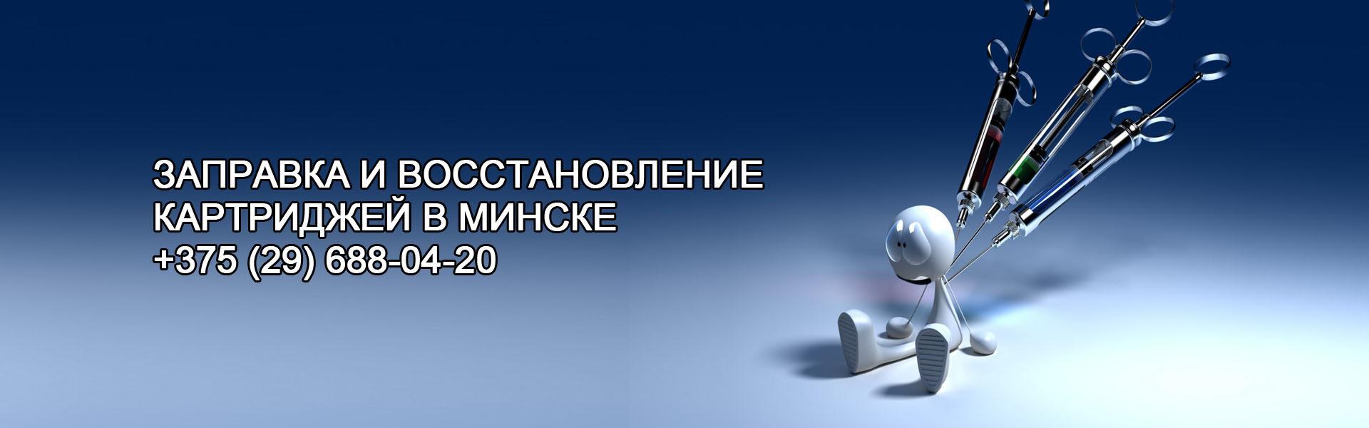Заправка картриджей в Минске. Низкие цены! Работаем с НДС.
